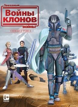 Картинка к мультфильму Звездные войны: Войны клонов