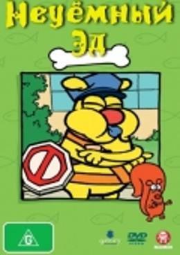 Картинка к мультфильму Неуёмный Эд