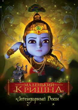 Маленький Кришна смотреть онлайн