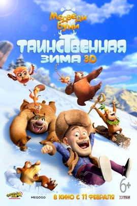 Медведи Буни: Таинственная зима (2016)