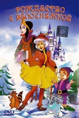 Рождество с Белоснежкой (1980)