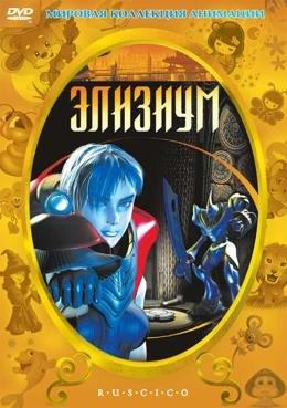 Картинка к мультфильму Элизиум (2002)
