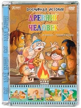 Всемирная история: Древний человек (2007)