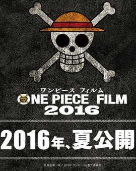 One Piece Фильм: Gold / Ван-Пис: Золото (2017)