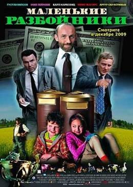 Маленькие разбойники (2009)