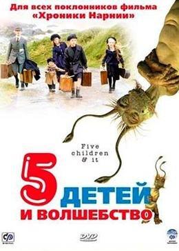 Пять детей и волшебство (2004) смотреть онлайн