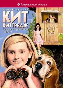 Кит Киттредж: Загадка американской девочки (2008)