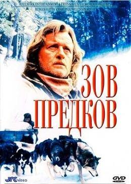 Зов предков (1997)