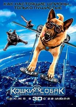 Кошки против собак 2 Месть Китти Галор (2010)