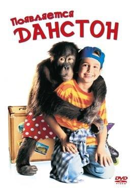 Появляется Данстон (1996) смотреть онлайн
