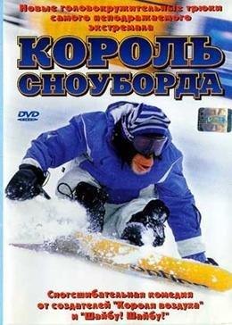 Король сноуборда (2003)