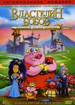Властелин бобов Великий поход Аттилы (2006)