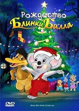 Картинка к мультфильму Рождество Блинки Билла (2005)