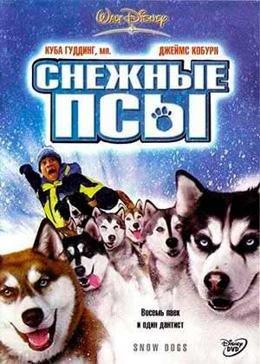 Картинка к мультфильму Снежные псы (2002)