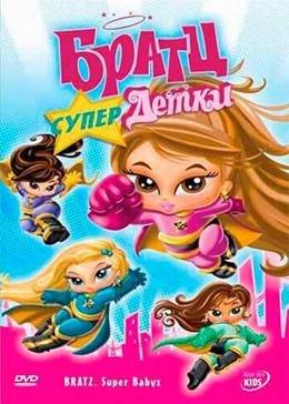 Картинка к мультфильму Братц Супердетки (2007)