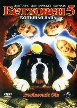 Бетховен 5 (2003)