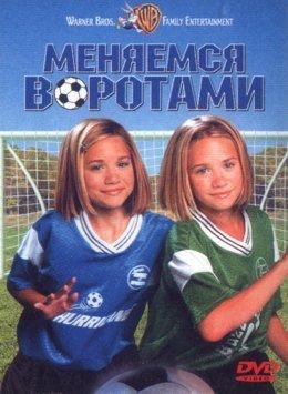 Меняемся воротами (1999) смотреть онлайн