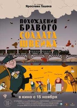Похождения бравого солдата Швейка (2012)