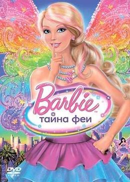Барби Тайна феи (2011)