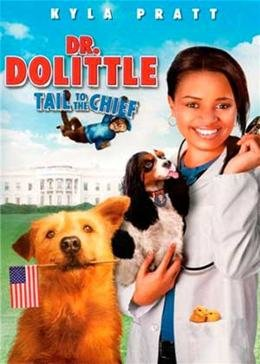 Доктор Дулиттл 4 Собачья жизнь президента (2008)