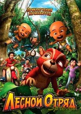 Картинка к мультфильму Лесной отряд Приключения начинаются (2009)