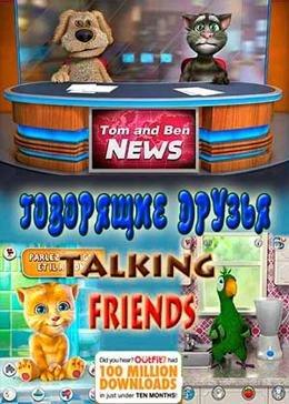 Говорящие Друзья