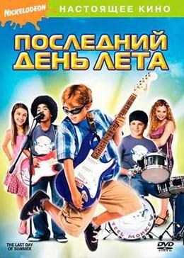 Картинка к мультфильму Последний день лета (2007)