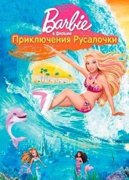 Барби: Приключения Русалочки (2010)
