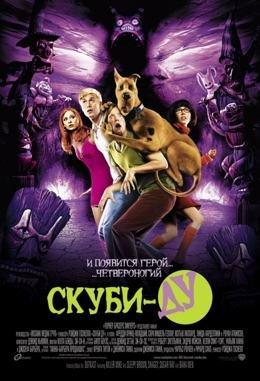 Картинка к мультфильму Скуби-Ду (2002)