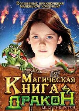 Картинка к мультфильму Магическая книга и дракон (2009)