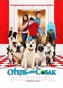 Картинка к мультфильму Отель для собак (2009)