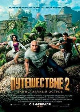 Путешествие 2 Таинственный остров (2012)