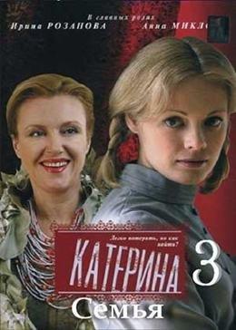 Катерина - 3 Семья