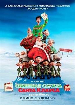 Секретная служба Санта-Клауса (2011) смотреть онлайн