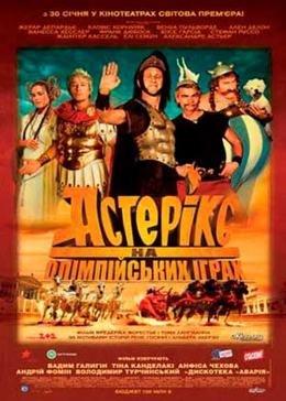 Картинка к мультфильму Астерикс на Олимпийских играх (2008)
