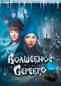 Картинка к мультфильму Волшебное серебро (2009)