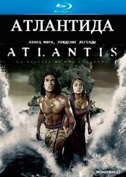 ВВС Атлантида (2011)