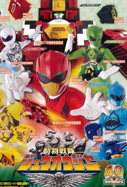 Могучие Рейнджеры: Звериный отряд Дзюоджеры 2016