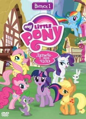 Мой маленький пони: Дружба - это чудо 6 сезон