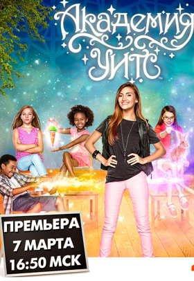 Академия Уитс 1,2 сезон