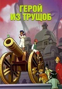 Картинка к мультфильму Герой из трущоб — Kim