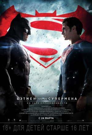 Картинка к мультфильму Бэтмен против Супермена: На заре справедливости (2016)