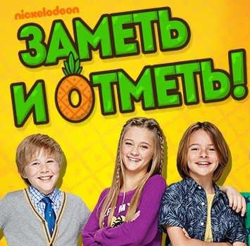 Большая ананасовая охота на Nickelodeon