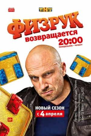 Физрук (2016) 3 сезон 16,17 серия