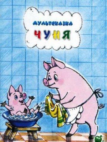 Картинка к мультфильму Чуня