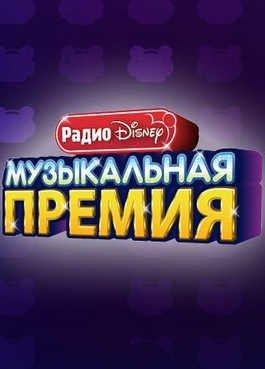 Радио Disney 2016