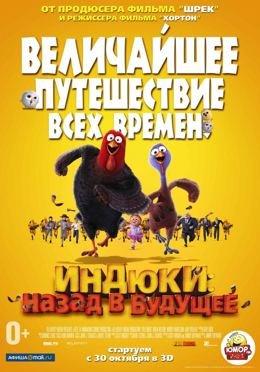 Картинка к мультфильму Індики: назад у майбутнє (2013)