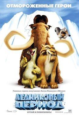 Льодовиковий період (2002)