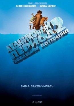 Льодовиковий період 2: Глобальне потепління (2006)