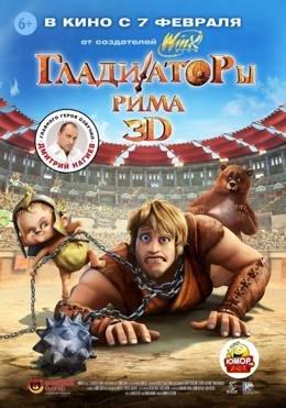 Картинка к мультфильму Гладіатори Риму (2012)